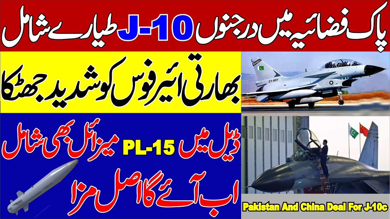 A Large Number Of J-10c Fighter Jets Entering In Pakistan Air Force