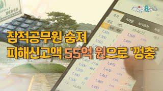 [TJB 대전·충남·세종뉴스]투자사기 고소당한 공무원.…