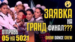 ЗАЯВКА НА ГРАНД-ФИНАЛ??? Отправь 5 на 5021 за Show Dance Crew из Кыргызстана