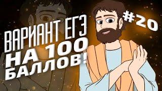 ВАРИАНТ #20 ЕГЭ 2021 ФИПИ НА 100 БАЛЛОВ (МАТЕМАТИКА ПРОФИЛЬ)