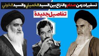الوثائقي | تسفيرات زمن صدام و الخلاف بين السيد الخوئي والسيد الخميني