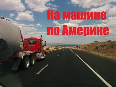 Путешествие по Америке на машине