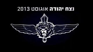 נצח יהודה אוג 13 - סיכום טירונות ואימון מתקדם