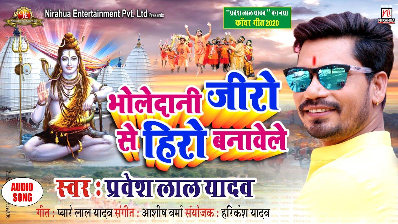 भोलेदानी जीरो से हीरो बनावेले | Bholedani Zero Se Hero Banawele | New Kanwar Song| Pravesh Lal Yadav