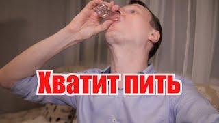 видео Как захотеть жить и бросить пить