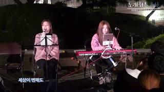 My destiny/린(Lyn) (드라마 별에서 온 그대 OST) (cover by 블루밍 시스터즈)