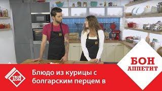 Готовим блюдо из курицы с болгарским перцем в сливках