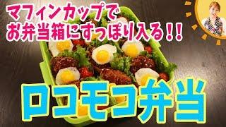 マフィンカップで!!ミニロコモコ丼弁当 thumbnail