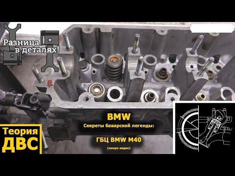 BMW Секреты баварской легенды: ГБЦ BMW M40 (микро видео)