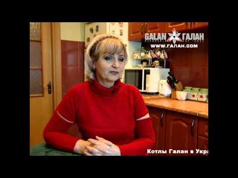Видео отзыв + котел Галан