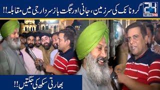 Jani Aur Indian Sardar Main Jugat Muqabla, Nankana Sahib Main!! | Seeti 24