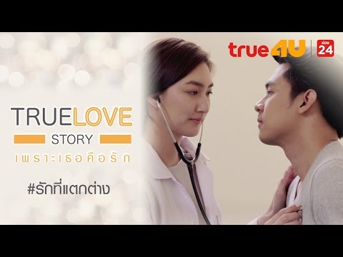 True Love Story เพราะเธอคือรัก - รักที่แตกต่าง [Official by True4U]