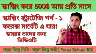 Scalping Strategy on Forex | Earn 500$ monthly from Forex Trading | part 1 | Forex School BD