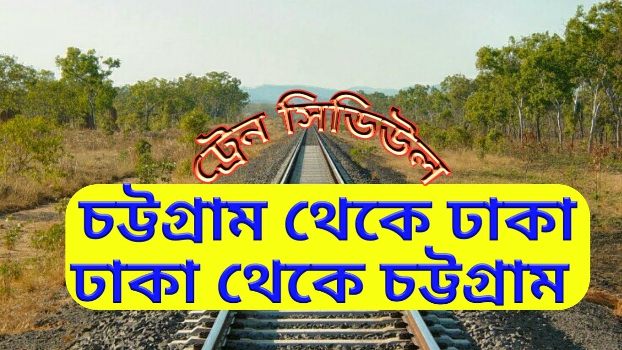 Dhaka to Chittagong || Train information
