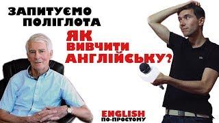 Як вивчити англійську мову? Запитуємо поліглота...