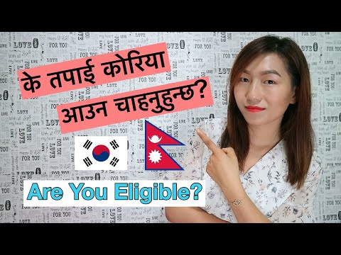 EPS NEPAL    Requirements For Working In KOREA As EPS Worker