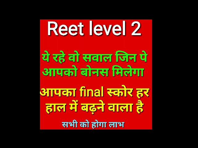 Reet level 2 ये हैं वो प्रश्न जिन पे आपको बोनस अंक मिल सकता है