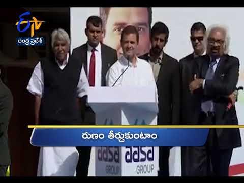 9 AM | Ghantaravam | News Headlines | 12th January 2019 | ETV Andhra Pradesh