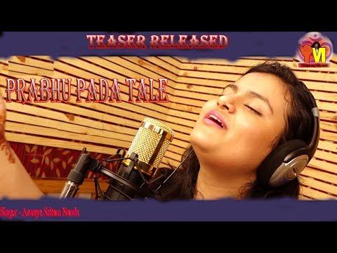 Prabhu Pada tale || Odia Bhajan || Teaser|| Ananya ||Amit || Sasmal Manas ||Yogiraj Music