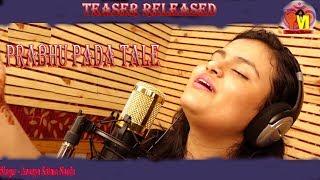 Gambar cover Prabhu Pada tale || Odia Bhajan || Teaser|| Ananya ||Amit || Sasmal Manas ||Yogiraj Music