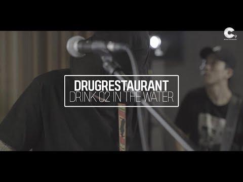 Drug Restaurant(드럭레스토랑) - Drink O2 in the water (Band ver.)