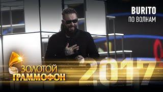 Burito - По волнам (Золотой Граммофон 2017)