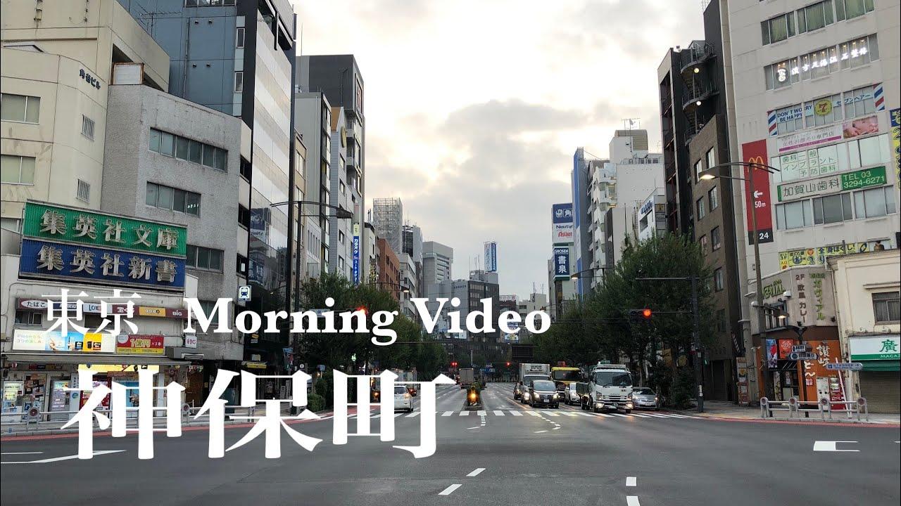 4K 東京 神保町をアルク (早朝) a-Walk in Tokyo Jimbocho (AM) - YouTube