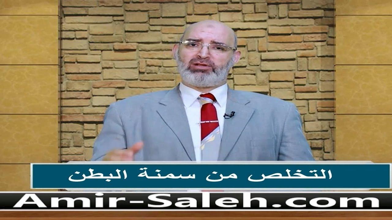 التخلص من سمنة البطن   الدكتور أمير صالح