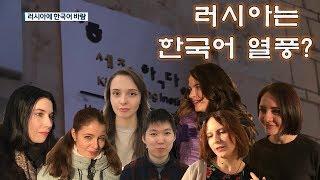 이제는 한국어가 경쟁력! 러시아에서 한국어의 위치는? 한류는 러시아에도! 모스크바 한글학교 방문. [RyJoon]