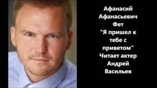 Я пришел к тебе с приветом   Афанасий Афанасьевич Фет