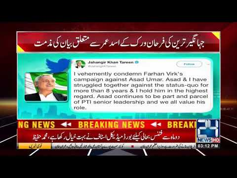 PTI Leader Jahangir Tareen Supports Asad Umar
