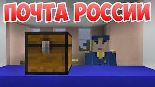 Почта России - Приколы Майнкрафт машинима