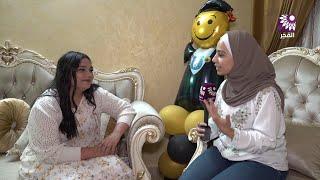 لقاء الطالبة صبا جهاد شرف 99.4 الفرع الأدبي – نابلس