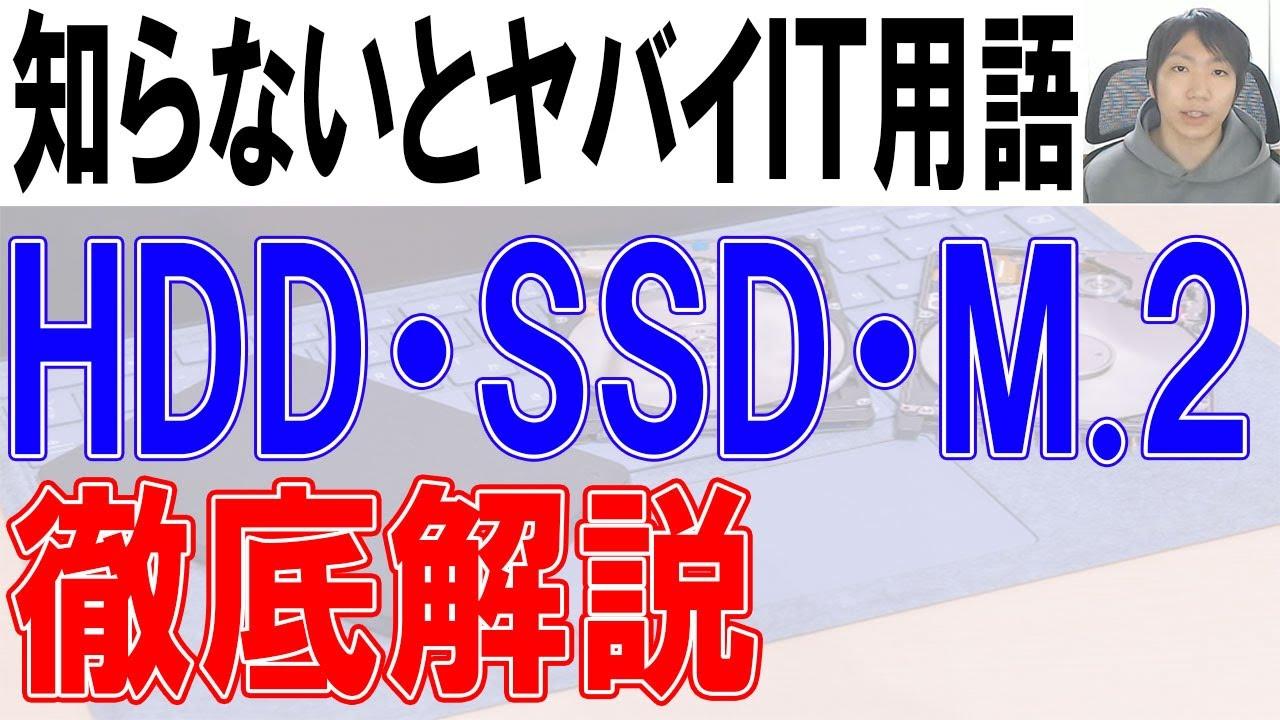 HDD・SSDとは?違いと比較を徹底解説・初心者入門【M.2 NVMe・SATA】