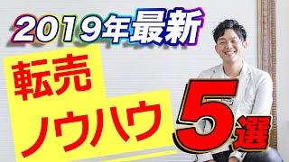 2019年最新転売ノウハウ5選【メルカリ 副業 中国輸入 0円転売 Amazon無料】 thumbnail