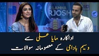 """Waseem Badami's """" Masoomana Sawal"""" with Maya Ali"""