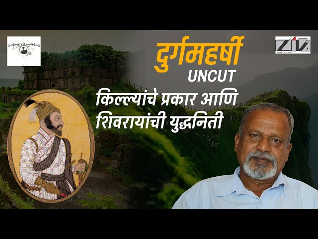 Types of Forts & Shivaji Maharaj's War Strategy | Pramod Mande | दुर्गमहर्षी UNCUT Ep. 03| @Firaste