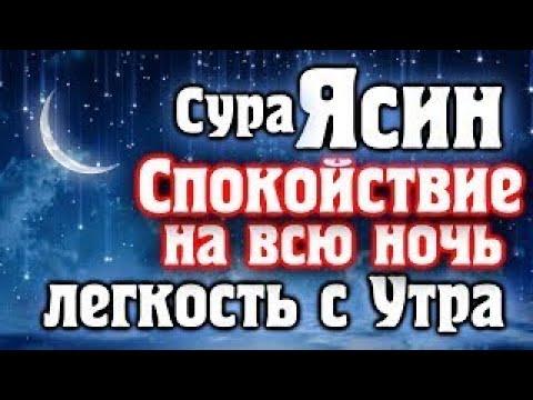 СУРА ЯСИН ПЕРЕД