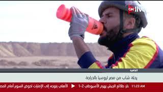 تقرير عن رحلة شاب من مصر إلى روسيا بالدراجة لمؤازرة المنتخب المصري في كأس العالم