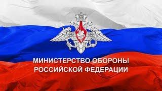 Срочное заявление  Минобороны РФ в связи с ударом по Сирии - прямая трансляция