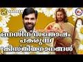 മനസ്സിന് സന്തോഷം പകരുന്ന ക്രിസ്തീയ ഭക്തിഗാനങ്ങൾ | Malayalam Christian Devotional Songs MP3