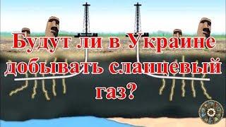 Будут ли в Украине добывать сланцевый газ?