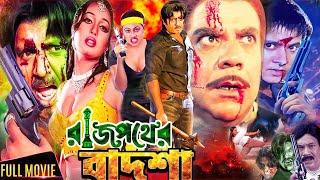 Rajpother Badsha ( রাজপথের বাদশা ) Bangla Movie | Rubel | Suchorita | Ahmed Sharif | @JFI Movies