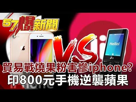 貿易戰燒果粉害慘iphone? 印800元手機逆襲蘋果《57爆新聞》網路獨播版