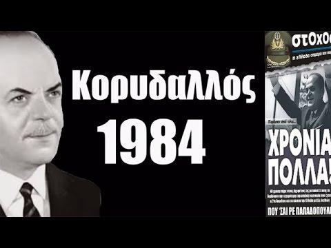 Γ.Παπαδόπουλος 1984-  Που οδηγείται το Εθνος