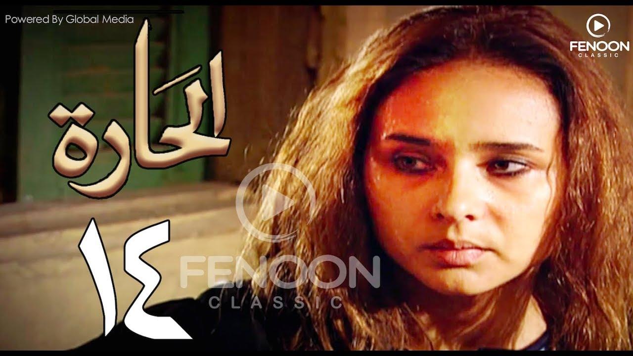 مسلسل الحاره الحلقة |14 | بطوله : نيلي كريم El Hara Series Eps