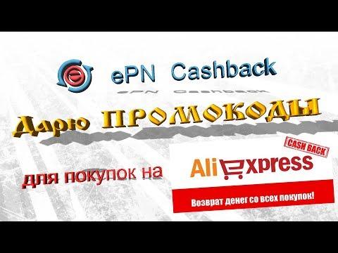 ДАРЮ ПРОМОКОДЫ ePN Cashback для покупок на AliExpress.