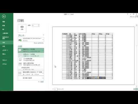 印刷 範囲 の 設定 pdf