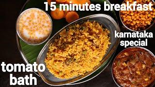 hotel style tomato bath recipe   tomato pulao recipe   ಟೊಮೇಟೊ ಬಾತ್   tomato rice bhath