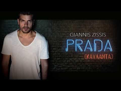 Γιαννης Ζησης - Prada (Καυλαντα) | Giannis Zisis | 2018